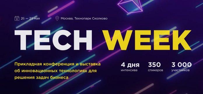 C 16 по 19 ноября в Москве пройдет ежегодная конференция Tech Week 2020