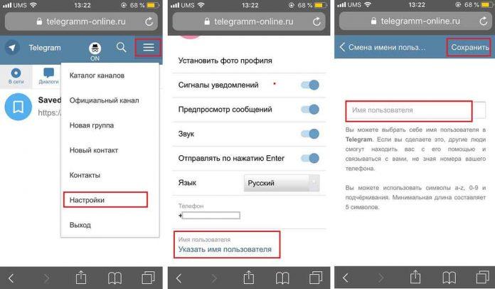 Администрирование каналов в Телеграме