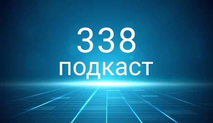 Подкаст 338: ЕС собирается выпустить цифровой кошелек для платежей в следующем году.