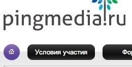 Зарабатывайте на рекламе с ПингМедиа