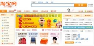 Аукцион TaoBao.com