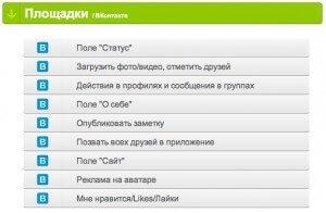 За это платят деньги вКонтакте!