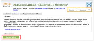Пример заказа в Адвего по размещению постов на форумах