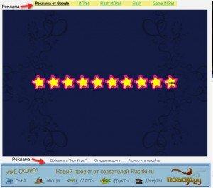 Пример флеш-игры и рекламного окружения