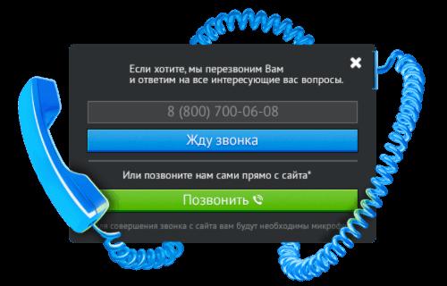 тестовый обратный звонок