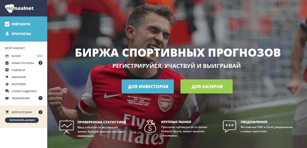 матчи футбольные прогнозы 24.01.2017 на профессионалов