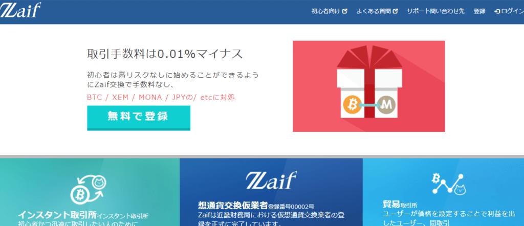 Биржа криптовалют Zaif