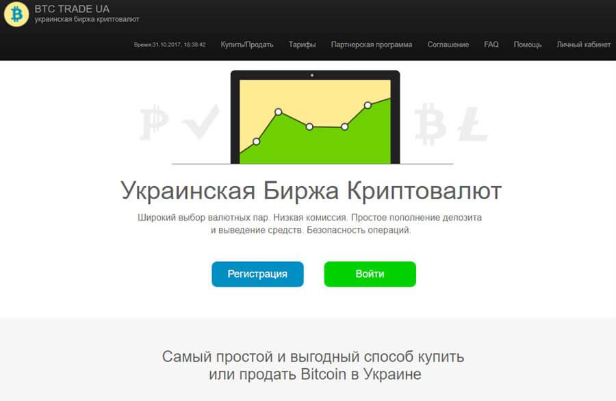 Биржа криптовалют BTC trade UA