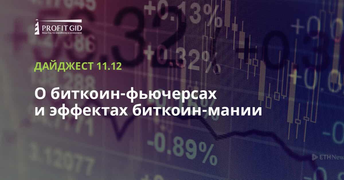Дайджест 11.12: о биткоин-фьючерсах и эффектах биткоин-мании
