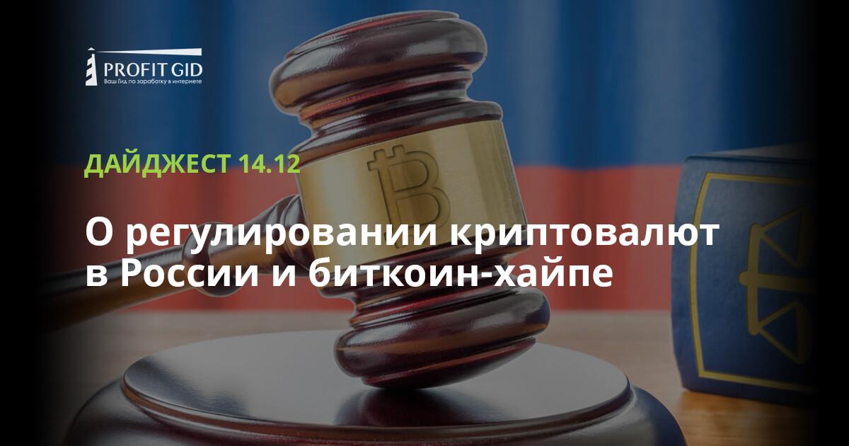 Дайджест 14.12: о регулировании криптовалют в России и биткоин-хайпе