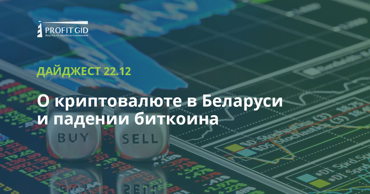 Дайджест 22.12: о криптовалюте в Беларуси и падении биткоина