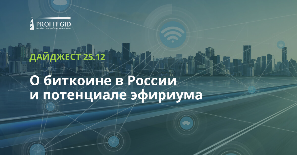 Дайджест 25.12: о биткоине в России и потенциале эфириума